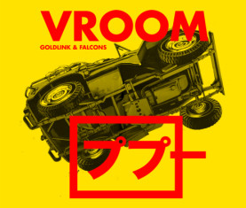 goldlink-vroom