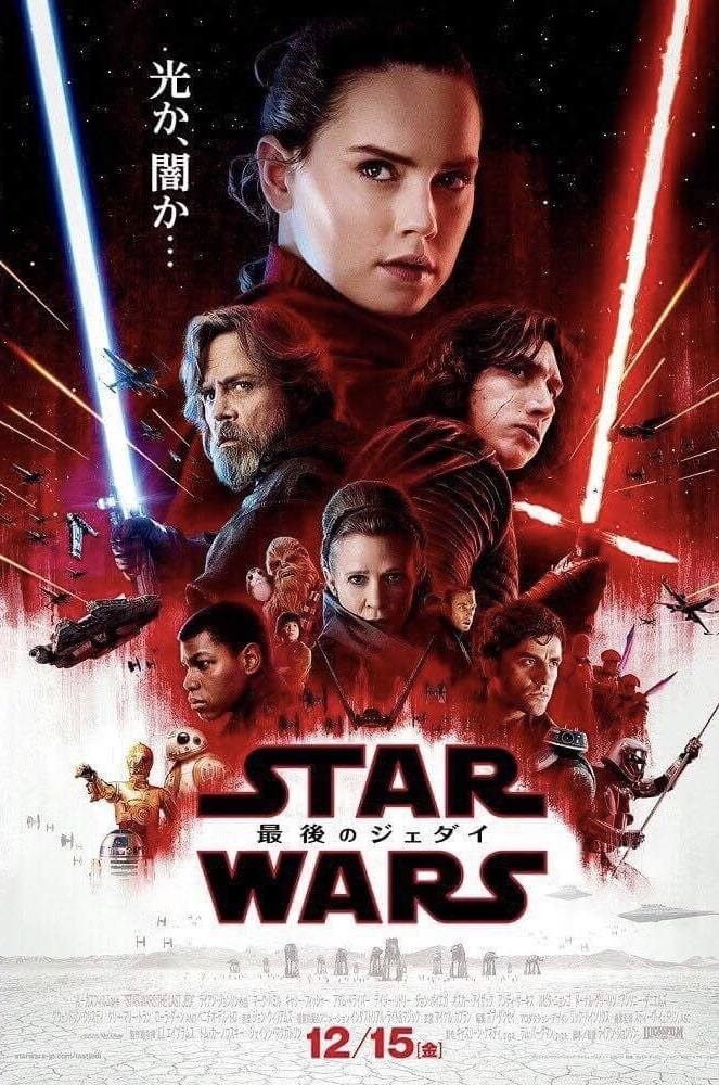 star wars last jedi new trailer